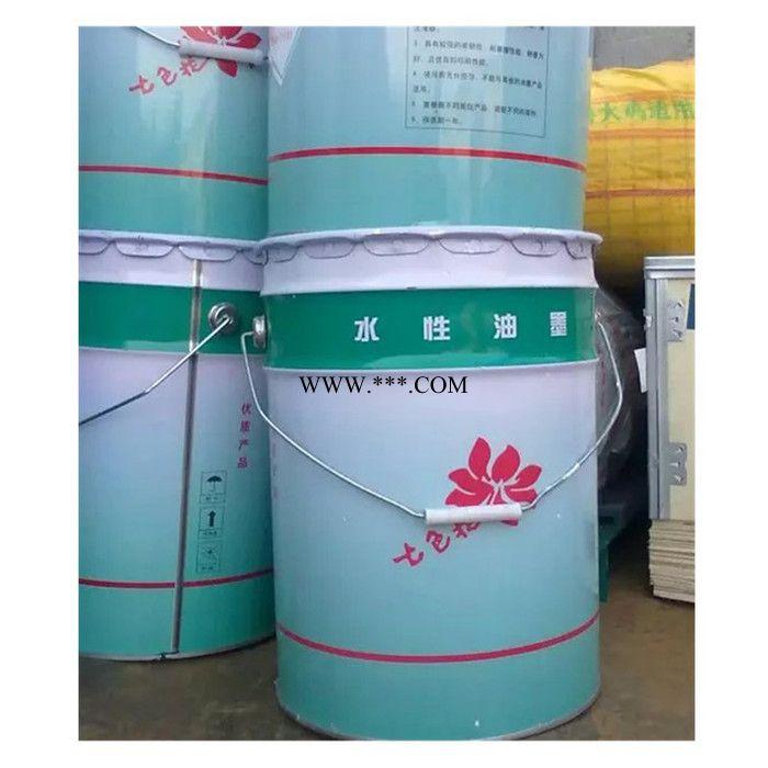 厂家直供 环保印刷专用水性油墨 无纺布塑料表印油墨 欢迎采购