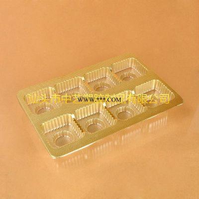 8格金色茶色PET月饼托盘 吸塑月饼礼盒包装8个装