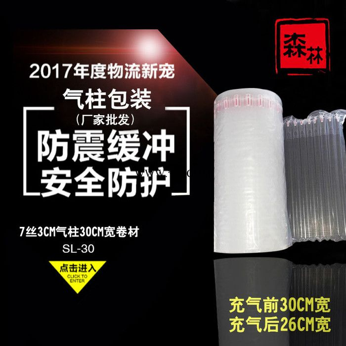 加厚30CM缓冲气泡气柱卷材防摔缓冲充气卖家快递专用包装袋气柱袋