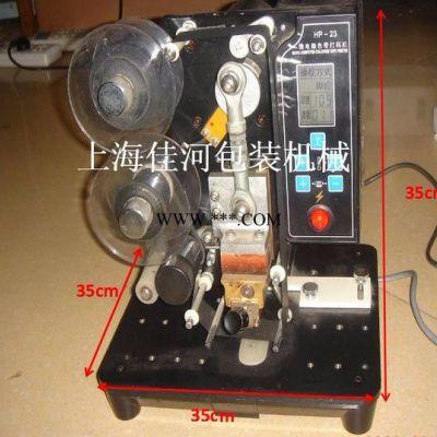 供应日期打码机、色带打码机、包装袋日期打码机、上海打码机系列、打码机生产供应商、生产日期批号重量打码机