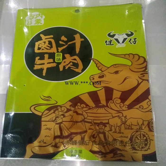 DH 彩印镀铝阴阳袋  彩印包装袋  阴阳袋  镀铝包装袋  彩印包装袋价格 卤汁牛肉袋