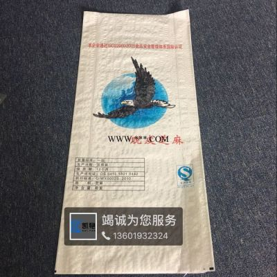 食品编织袋 珠光膜编织袋 粮食包装袋 定做包装袋