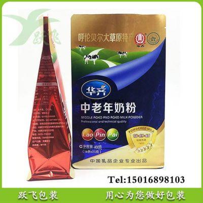 厂家定制直销 镀铝袋 奶粉包装袋 避光食品包装袋