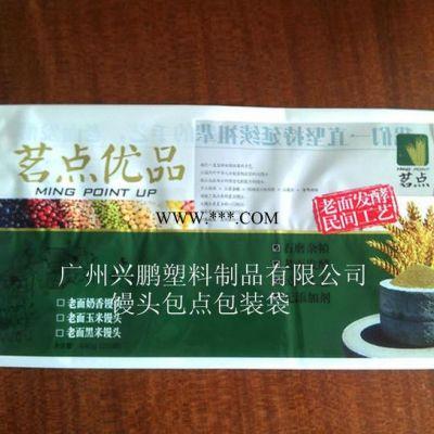 早餐点心包装袋   面包糕点袋广州
