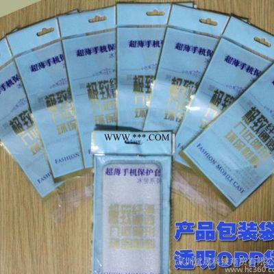 透明opp包装袋  适用于透明超薄手机壳 手机壳包装贴合 包