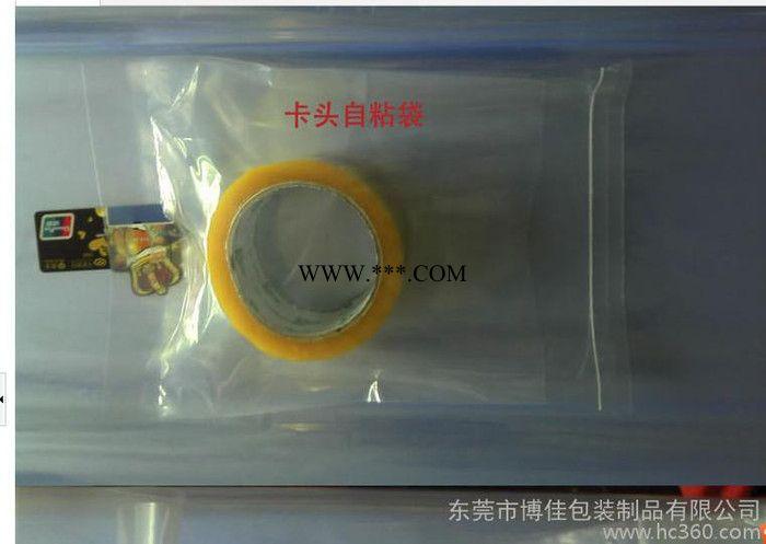 供应006006opp塑料包装袋