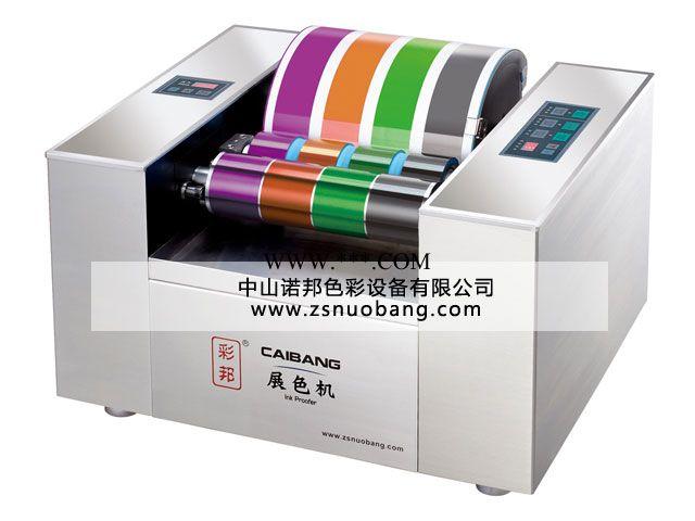 彩邦NB229T*先行业技术水平的展色仪-油墨展色机,打样机
