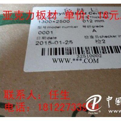 各种亚克力板材出售价格低廉进口原料生产广东生产厂家直销