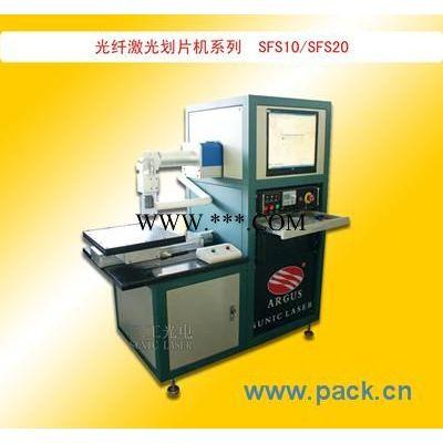 半导体激光划片机、yag激光划片机、硅片切割机、太阳能硅片切