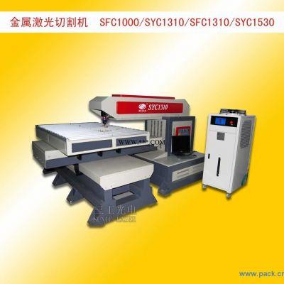 数控金属激光切割机、金属激光切割机价格、大型金属激光切割机