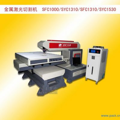 金属管材激光切割机、金属板激光切割机、薄板激光切割机