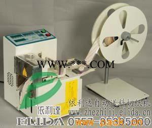 自动送料切纸机ELD-100