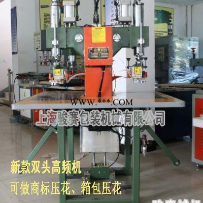 高周波压花机 骏赛PVC塑胶熔接机 商标箱包压花机