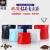 利源150g咖啡豆包装袋带气阀钻石化妆品袋子可定制冷萃咖啡袋现货