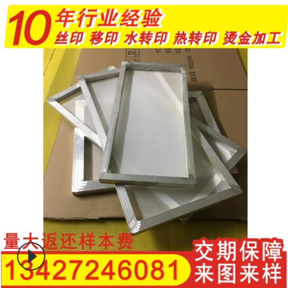 江门台山丝印网版制作 丝印网版设计 丝印器材 丝印油墨