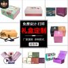 天地盖礼品包装盒定做 伴手礼心形礼品盒 蝴蝶结新年年货礼盒定制