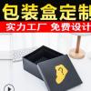 礼品盒定做天地盖抽拉盒翻盖包装盒纸盒彩盒印刷高档精品礼盒定制
