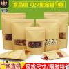 开窗牛皮纸袋坚果食品包装袋自立牛皮纸自封袋茶叶密封袋定做批发