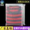 25x35 磨砂拉链袋包装袋 pvc服装袋透明塑料收纳内衣服包装袋定制
