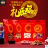 自封食品包装袋定制密封袋礼品袋新年年货糖果包装袋结婚喜糖袋子