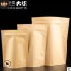 茶叶牛皮纸自立自封袋加厚镀铝牛皮纸袋干果密封袋红枣食品包装袋