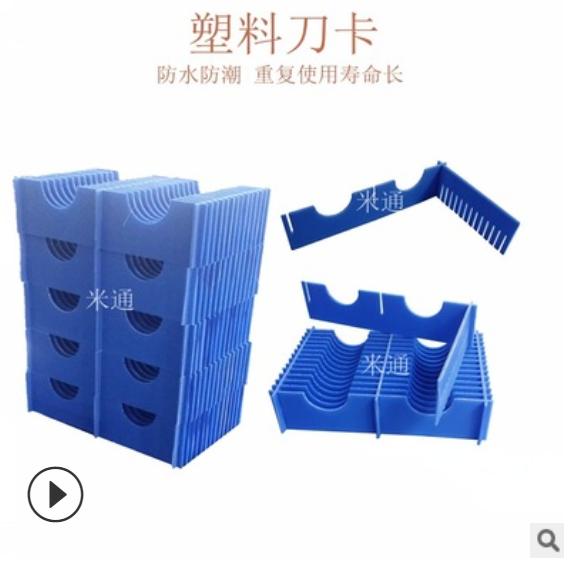 格子瓦楞板刀卡防pp塑料中空板刀卡连体式刀卡蓝色万通板刀卡