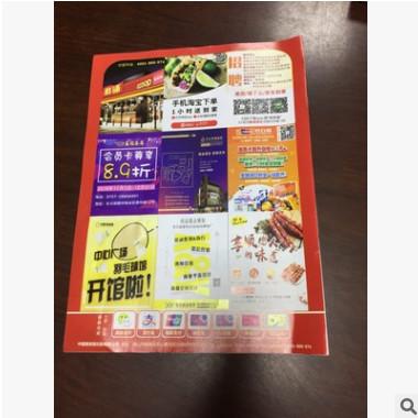 定制彩色超市药店便利店宣传册 快讯8P骑马钉产品目录