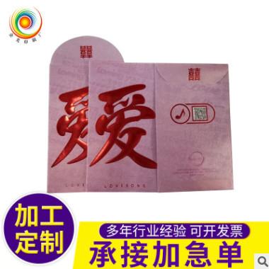 婚庆红包定制 烫金利是封定做 宣传彩印红包 烫金印刷红包厂家