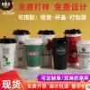 加厚双层隔热奶茶纸杯一次性咖啡纸杯定制印LOGO冷热饮豆浆杯定做