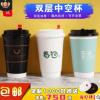 双层中空奶茶纸杯定制印LOGO外卖咖啡纸杯定做加厚隔热防烫豆浆杯