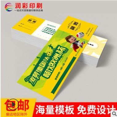 代金券优惠券印刷制作门票定制印刷免费设计抽奖卷外卖卡抵用券