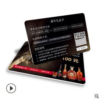 纸质密码卡抽奖券制作一物一码防伪卡可变二维码印刷 印刷厂家