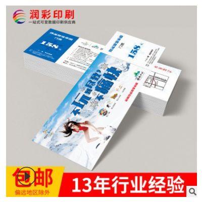 代金券 优惠券印刷 制作门票定制印刷免费设计抽奖卷外卖卡抵用券