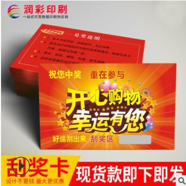 密码刮奖卡现货红包卡好评定制晒图五星追评二维码印刷厂家