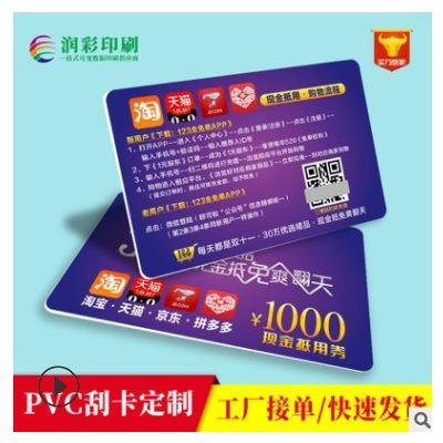 VIP会员卡 定制制作PVC卡片购物卡定做 磁条芯片二维码厂家直营