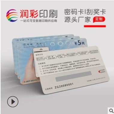 密码刮刮卡刮奖卡定制涂层 一物一码红包会员卡二维码印刷定做