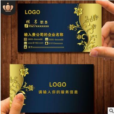定制300克铜板纸彩色名片印刷 供应名片设计制作 说明书印刷