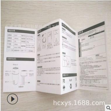 供应A4宣传单印刷海报设计海报印刷 对折/三折彩页印刷多折说明书