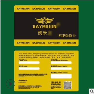 0.76mm光面会员卡VIP贵宾卡 品牌手表保修卡质保卡定做制作包设计