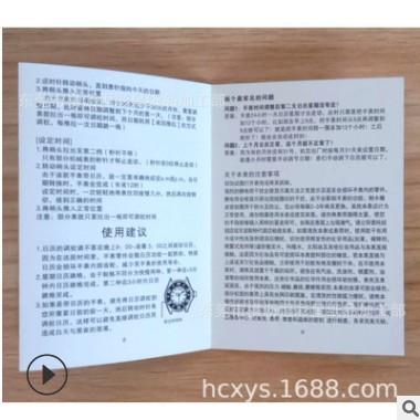 机械表 石英表 使用说明书 手表折页说明书印刷黑白彩色定制优惠