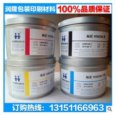 供应不结皮油墨 杭华胶印油墨福星VISION透明黄 高级胶版印刷油墨
