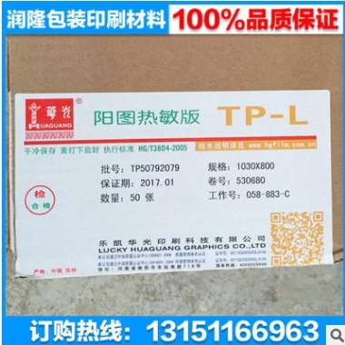 CTP版 华光CTP版材 热敏版CTP CTP 华光CTP 适应性强 质量保证