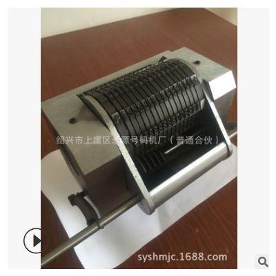 金属编号机金属打号机金属砸号机金属压码机钢印打码机金属打码机