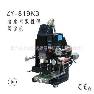 大量供应印刷打号机 铁板打号机 钢板打号机 欢迎咨询
