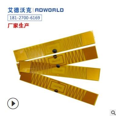 FPC材质耐高温标签 rfid超高频无源洗衣管理电子标签 可定制