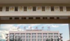 北京印刷学院就业好不好,学校怎么样