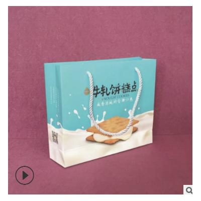 厂家定做食品包装纸袋 饼干手提纸袋彩色牛奶纸袋印刷通用购物袋