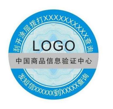 坤宏 供应电码防伪标签 欢迎咨询