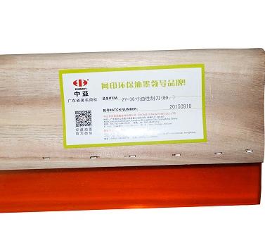 ZY-1米油性刮刀