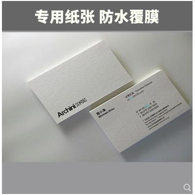 名片塑料个性特种纸订做卡片pvc双面